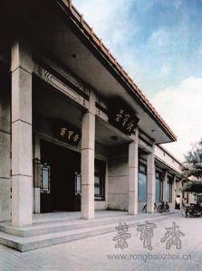 20世纪70年荣宝斋门市