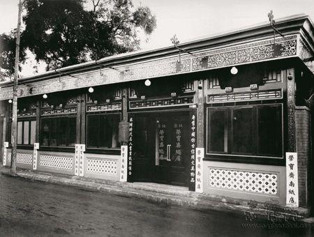 20世纪20年代北京荣宝斋南纸店