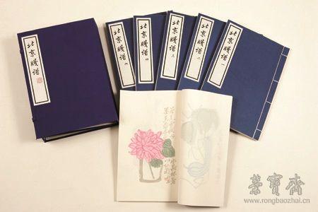 1933年荣宝斋印制鲁迅、郑振铎收集的《北京笺谱》