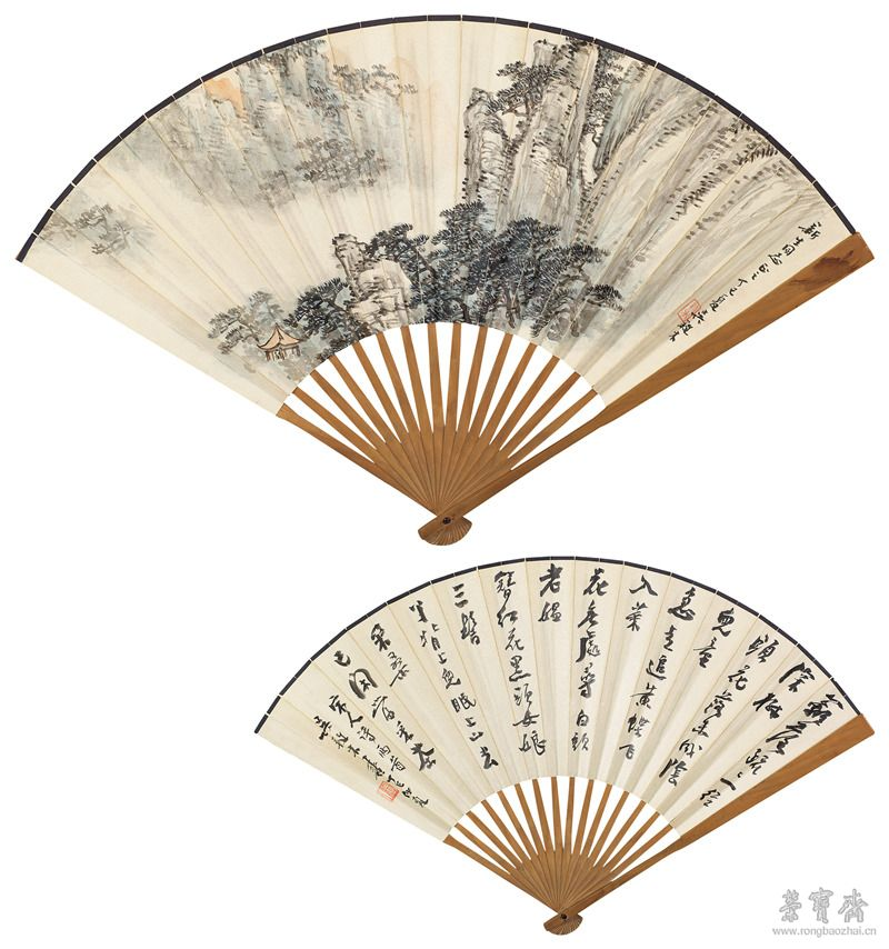 吴养木 1921-2009 黄山松云、行书