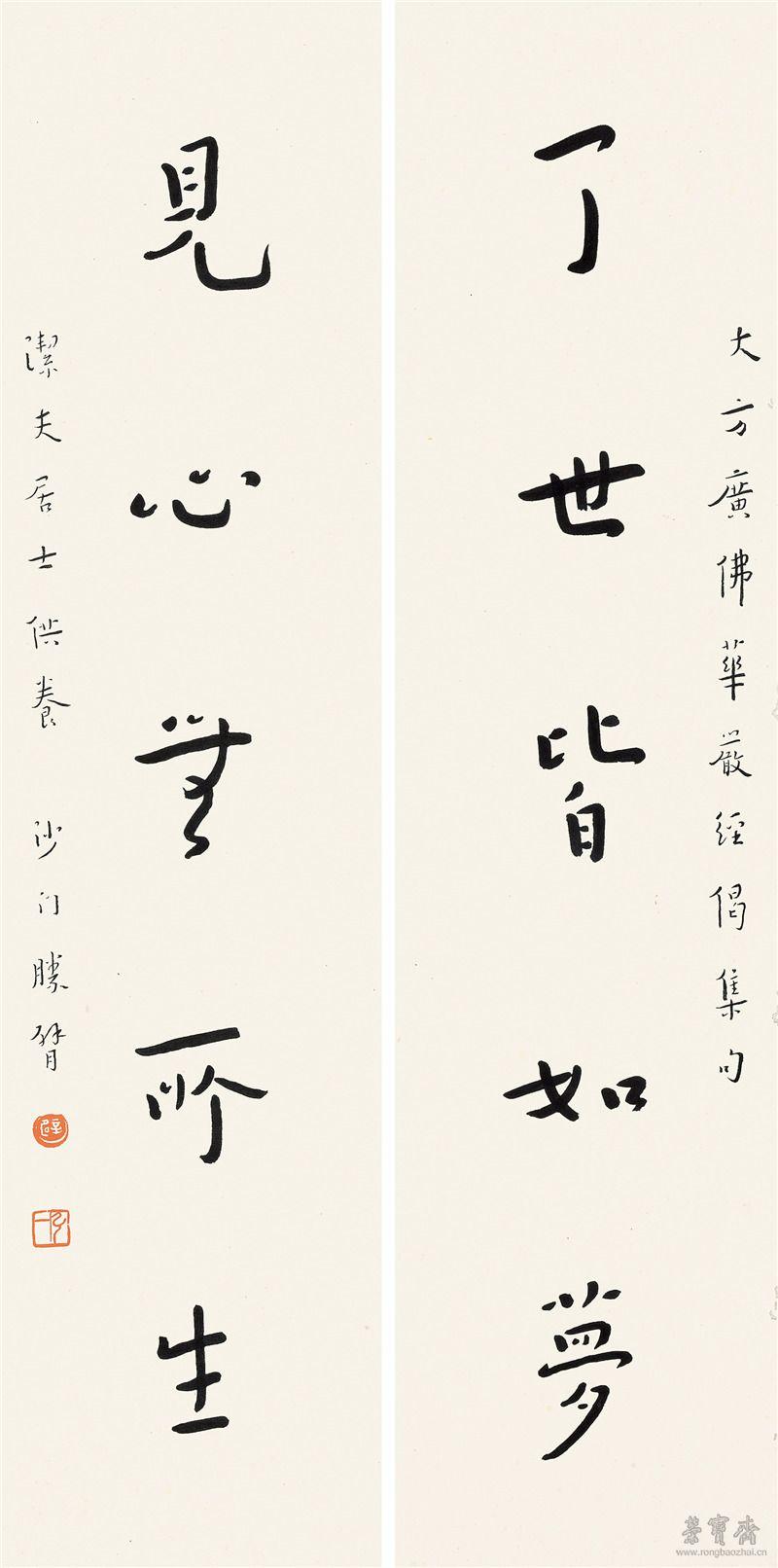 弘一 1880-1942 行书五言联