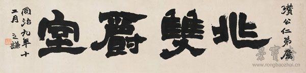 """赵之谦 1829-1884 隶书""""兆双爵室"""""""
